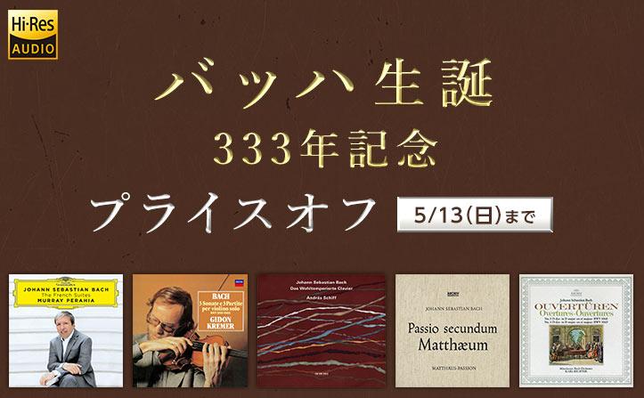 【5/13(日) まで】バッハ生誕333年記念 関連作品をまとめてプライスオフ!
