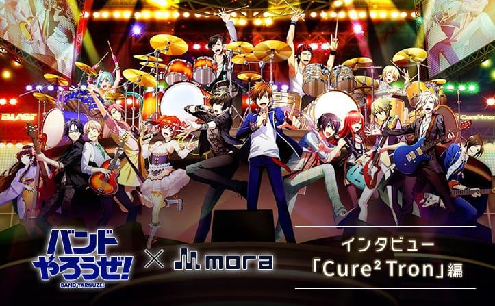 【「バンドやろうぜ!」ハイレゾ解禁記念】moraインタビュー~「Cure²Tron」編~