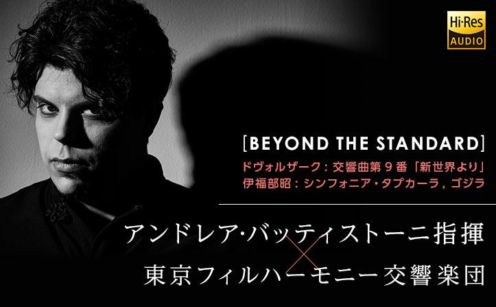 アンドレア・バッティストーニ × 東京フィルハーモニー交響楽団「BEYOND THE STANDARD」