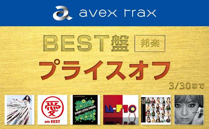 【3/30 18時まで】MAX70%OFF 大ヒットBEST盤プライスオフキャンペーン!