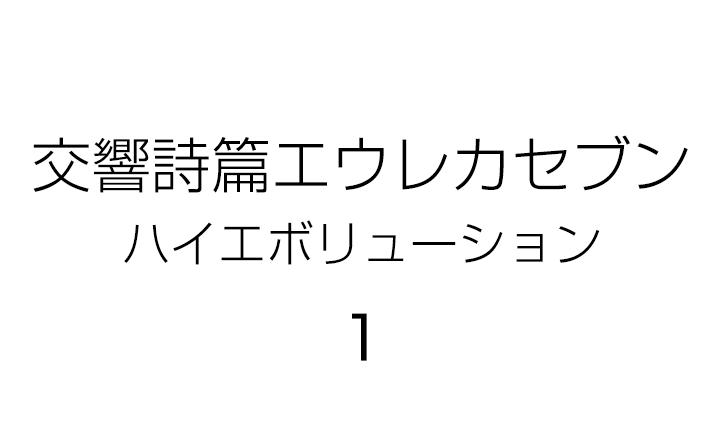 映画『交響詩篇エウレカセブン ハイエボリューション1』公開! TVシリーズ楽曲特集