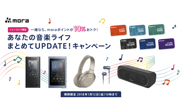 【2018/1/12まで】ソニーストアでmoraポイントがおトクに買える期間限定キャンペーンスタート!