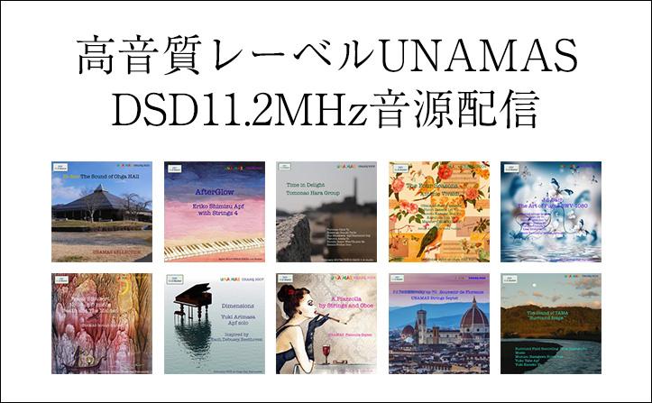 高音質レーベルUNAMAS レーベル初となるDSD11.2MHzフォーマットマスタリングによる10タイトルを配信
