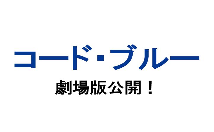 『コード・ブルー』ついに銀幕へ! 劇場版7/25(金)公開!