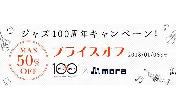 【2018/1/8まで】ジャズ100周年プライスオフキャンペーン 一部商品を対象に延長!