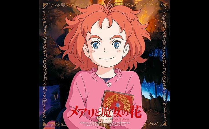 『メアリと魔女の花』地上波初放送!