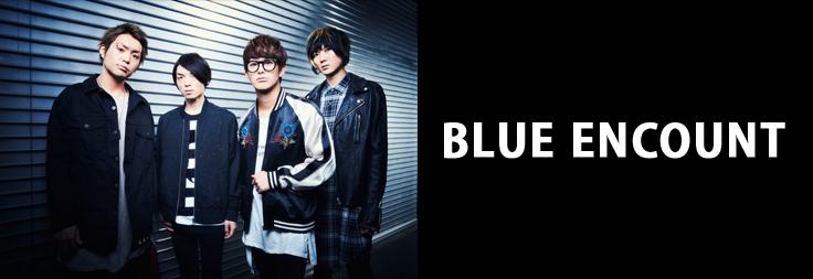 BLUE ENCOUNTドラマ主題歌先行配信開始&デジタルサイン会を実施決定!