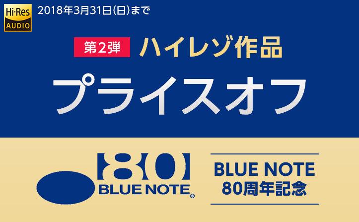 【3/31まで】BLUE NOTE 80周年記念 ハイレゾ作品プライスオフ 第2弾