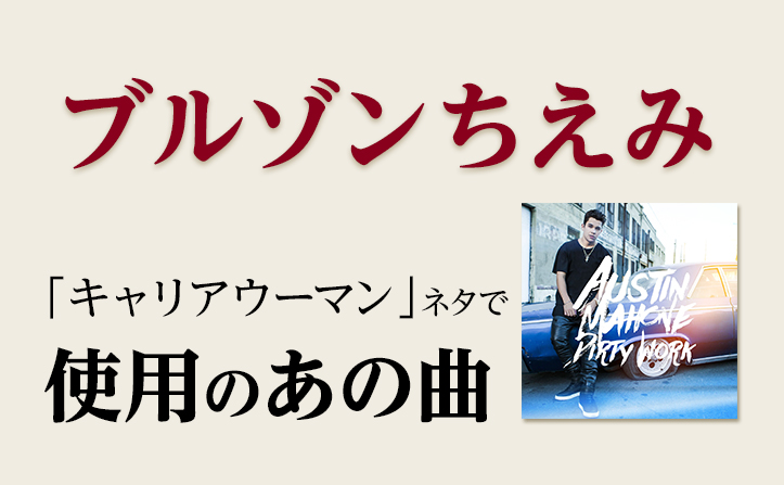 「Dirty Work」ビデオ配信開始!ブルゾンちえみwith Bでロングヒット中!