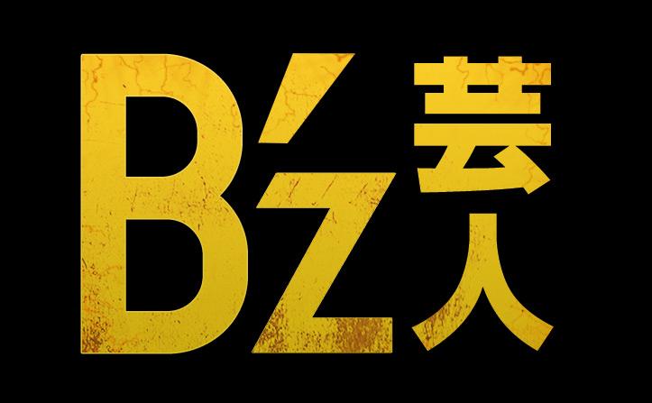 「アメトーーク! B'z芸人」で急上昇