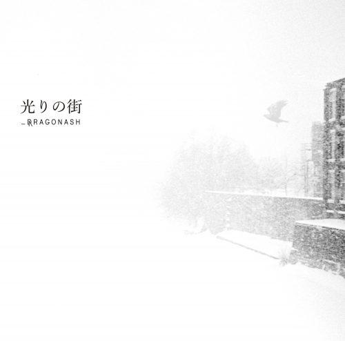 Dragon Ash光りの街ジャケ写