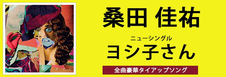 3夜連続の特別企画『クワタイム』が本日よりオンエア!!
