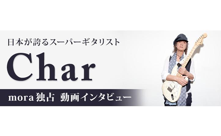 日本が誇るスーパーギタリストCharのmora独占動画インタビュー!