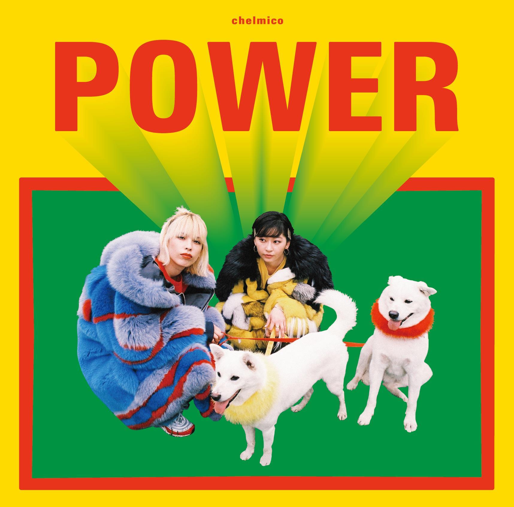 【6/30(日)まで】chelmicoのデビューアルバム『POWER』が期間限定でプライスオフ!