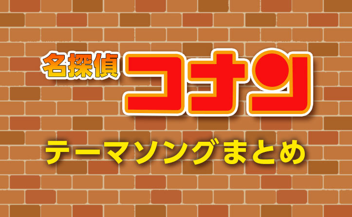 今「名探偵コナン」がアツい!!!最新の主題歌情報はmoraでチェック!