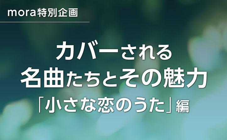映画化で再注目! 沖縄の風を感じる平成ロックの名曲「小さな恋のうた」 ~カバーされる名曲たちとその魅力~