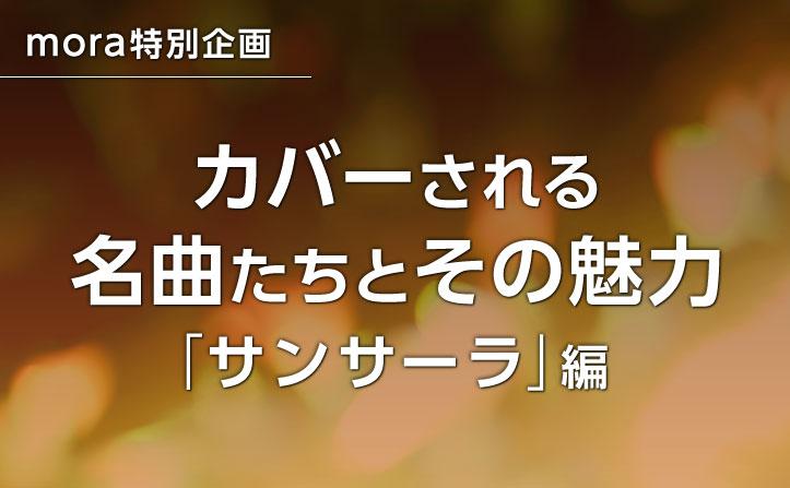遂に竹原ピストルVer 配信開始 「サンサーラ」が持つ力強さ ~カバーされる名曲たちとその魅力~