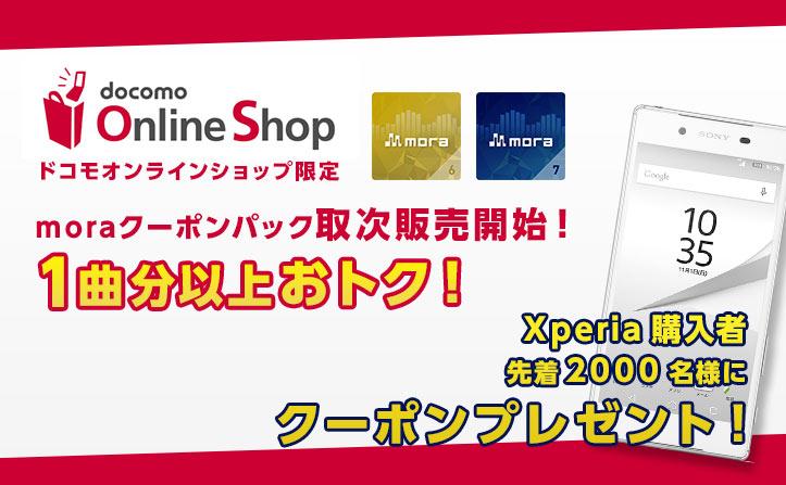 ドコモオンラインショップで moraミュージッククーポン取次販売開始