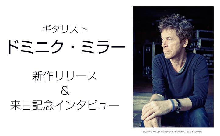 スティングのバンドなどで活躍。ギタリスト ドミニク・ミラー 新作リリース&来日記念インタビュー