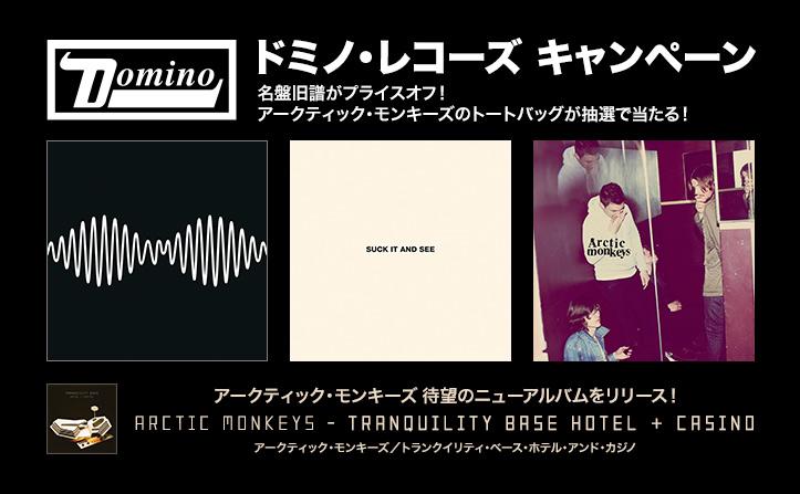 【7/10(火)まで】ドミノ・レコーズ・キャンペーン