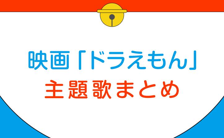 映画ドラえもん主題歌まとめ!/平井大の新曲配信開始!3月1日公開『映画ドラえもん のび太の月面探査記』主題歌