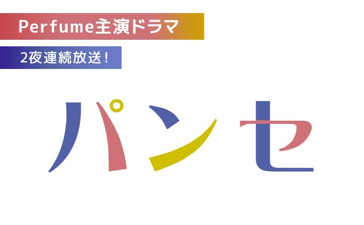 Perfume主演 スペシャルドラマ「パンセ」2夜連続放送!