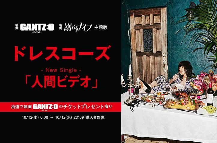 ドレスコーズ「人間ビデオ」購入者対象!抽選で映画『GANTZ:O』チケットプレゼント