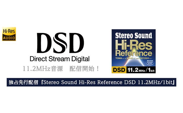 DSD 11.2MHz音源 配信開始!