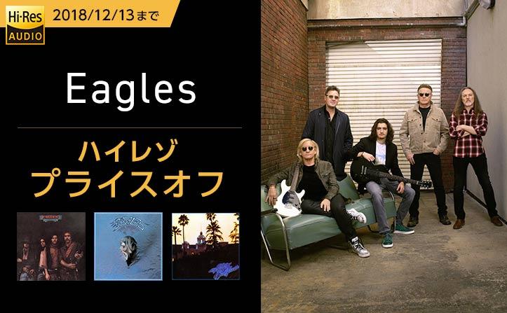 【12/13まで】Eagles ハイレゾ作品 プライスオフ