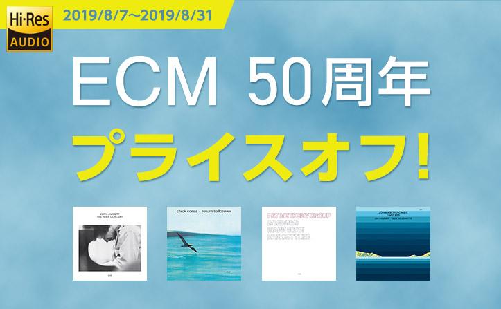 【2019/8/31(土)まで】ECMレコード 50周年 ハイレゾプライスオフ