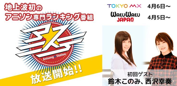 地上波初のアニソン専門 ランキング音楽番組 「アニ☆ステ」(アニステ)4月6日から放送開始!