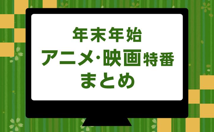 [2018-2019] 年末年始 アニメ・映画特番まとめ