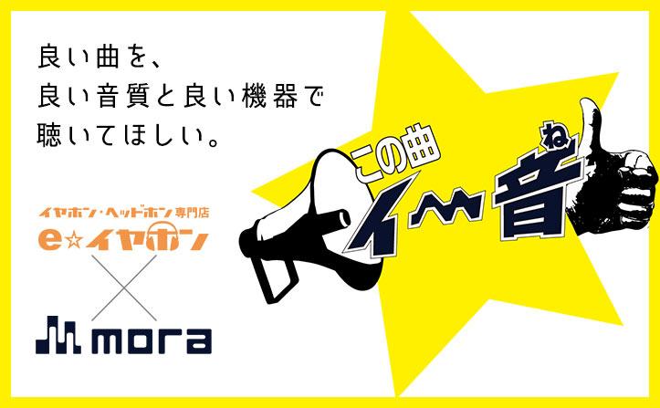 mora × e☆イヤホン 「この曲 イ~音(ね)」