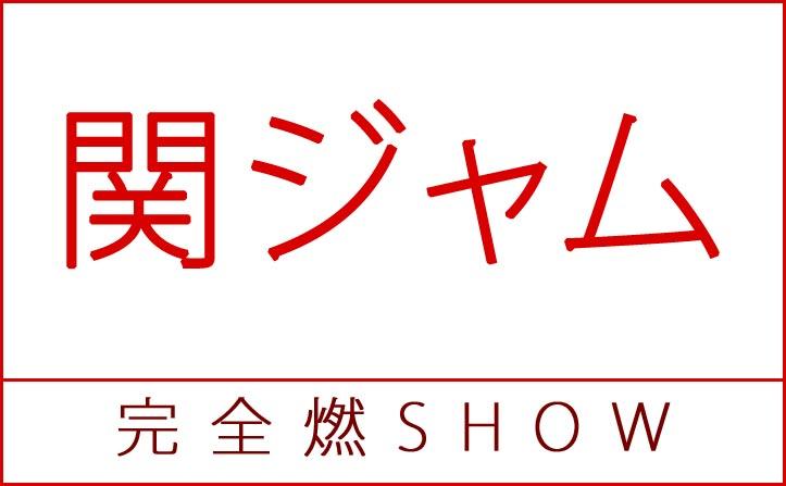 """「関ジャム 完全燃SHOW」で特集された""""夏の終わりソング""""をまとめました!"""
