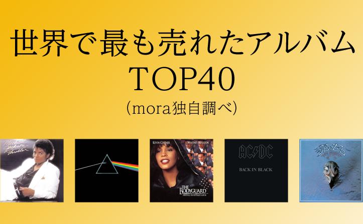 世界で最も売れたアルバムTOP40