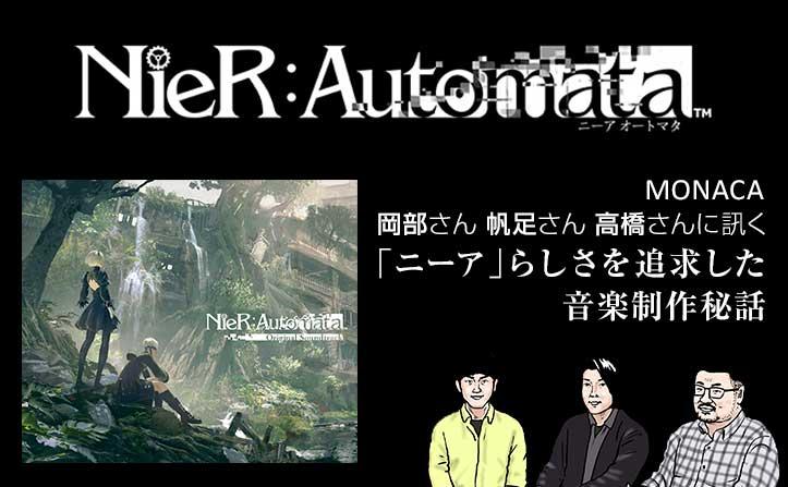 『NieR:Automata』サントラ配信記念! 音楽制作・MONACAスタッフインタビュー
