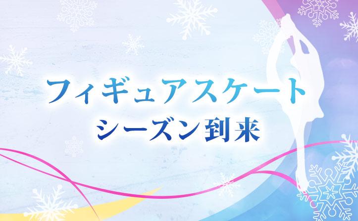 平昌五輪・フィギュアスケート日本代表 楽曲一覧