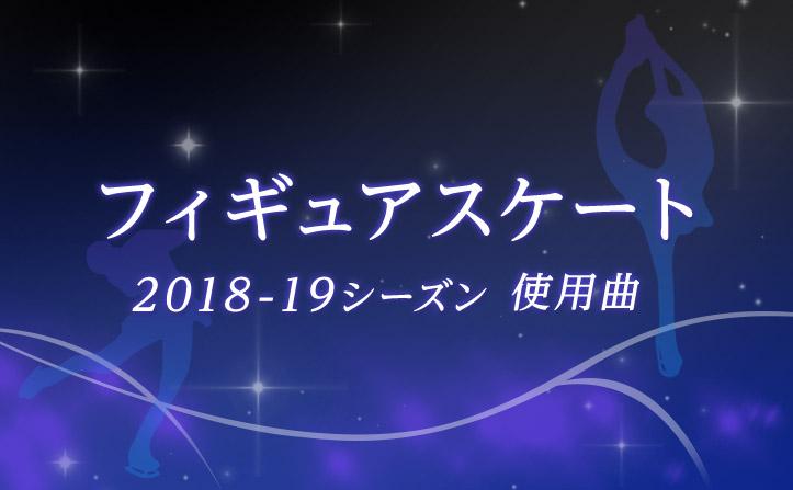 フィギュアスケート  2018-2019シーズン 使用曲一覧
