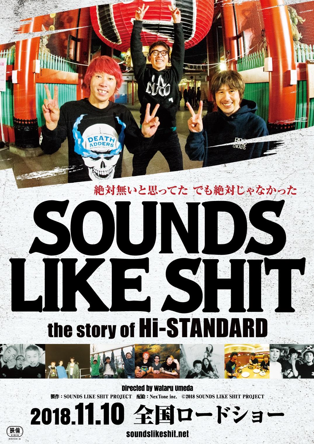 映画「SOUNDS LIKE SHIT: the story of Hi-STANDARD」公開中!