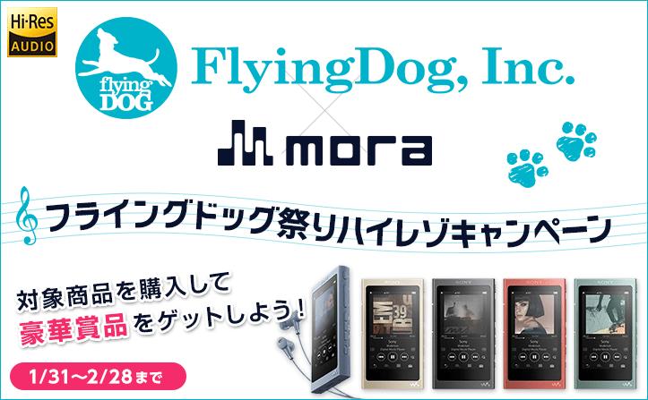 【2/28まで】フライングドッグ祭り ハイレゾキャンペーン!
