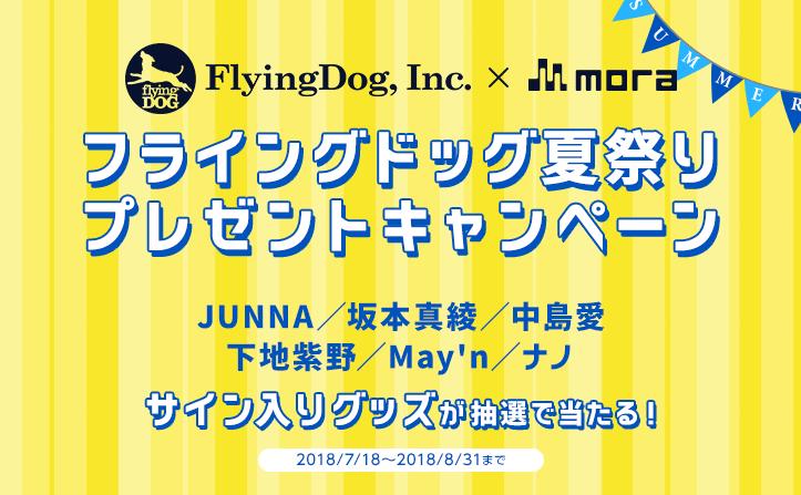【8/31まで】フライングドッグ夏祭り プレゼントキャンペーン! May'n 動画コメント到着!