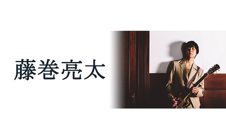 藤巻亮太、「3月9日」をセルフカバー