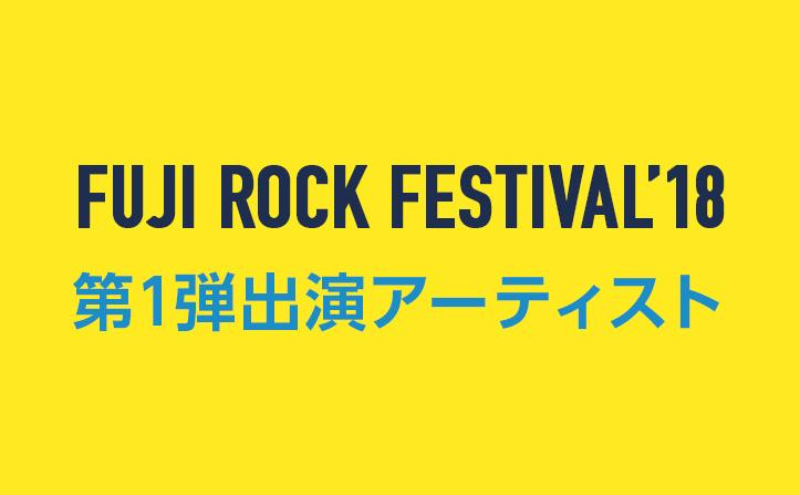 FUJI ROCK FESTIVAL '18 第1弾出演アーティスト発表