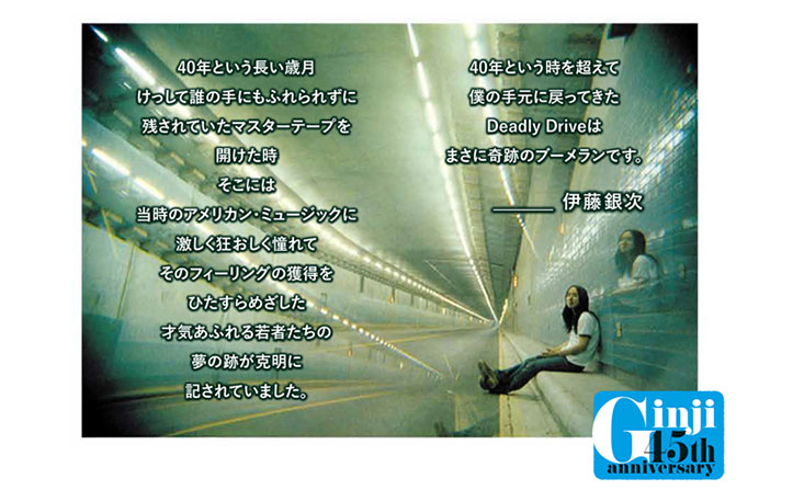 伊藤銀次の名盤『デッドリイ・ドライブ』40周年記念ハイレゾ配信開始!