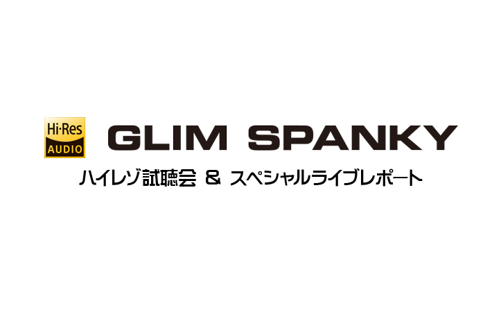 1stアルバム、ハイレゾ配信開始! GLIM SPANKY ロックな試聴会レポート