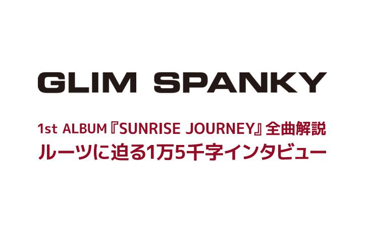 2015年を代表する新しい才能・GLIM SPANKYを聴く!~王道のポップミュージックを塗り替えてやろうという気概~