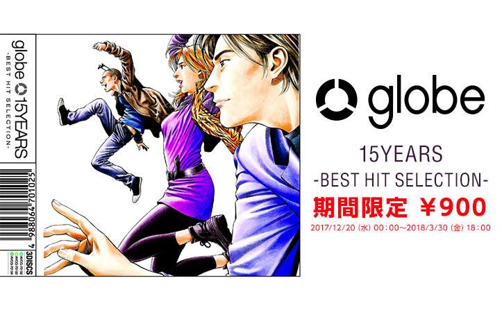 好評につき延長!【3/30 18時まで】globe「15YEARS -BEST HIT SELECTION-」¥900