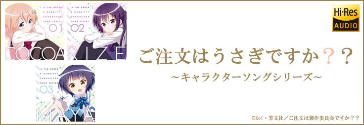 『ご注文はうさぎですか??』キャラクターソングシリーズ配信開始!