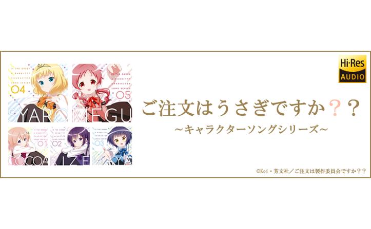 『ごちうさ』キャラクターソングシリーズ第2弾配信中!
