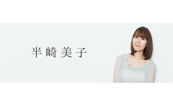 半崎美子「うた弁」ランキング急上昇!